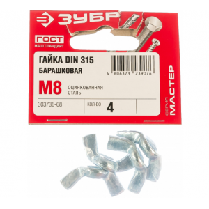 Гайка М8 барашковая оцинкованная Зубр DIN 315